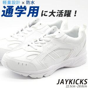 スニーカー ローカット メンズ レディース 白 靴 Jay kicks JK1074 大きいサイズ 防水 幅広 ワイズ 3E 軽量 軽い 父の日