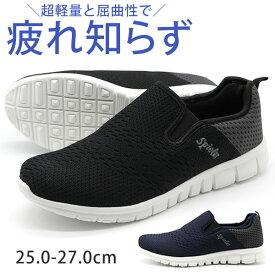スニーカー メンズ 靴 スリッポン 黒 紺色 軽量 軽い 幅広 SPIELER JMS-1756 母の日