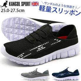 カンゴール スポーツ スニーカー メンズ 靴 スリッポン 軽量 軽い メッシュ 黒 ブラック ネイビー グレー KANGOL SPORT KG3990