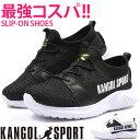 スリッポン キッズ ジュニア 靴 黒 白 ブラック ホワイト 軽量 軽い 疲れない カンゴール KANGOL SPORT KG9718