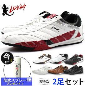 【送料無料】 選べる2足セット スニーカー ローカット メンズ 25.0-27.0cm 靴 LARKINS L-6236 ラーキンス 幅広 ワイズ 3E 相当 防水スプレー プレゼント 黒 白