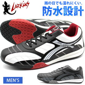 スニーカー メンズ 靴 白 黒 ホワイト ブラック 防水 雨 幅広 ワイズ 3E 軽量 軽い 疲れない ラーキンス LARKINS L-6240 【平日3〜5日以内に発送】