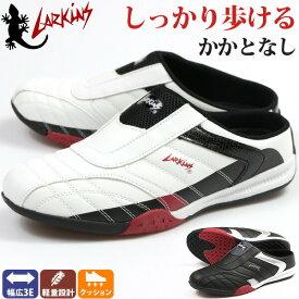 サンダル メンズ クロッグ 白 黒 ホワイト ブラック 軽量 軽い 幅広 ワイズ 3E クッション ラーキンス LARKINS L-6339