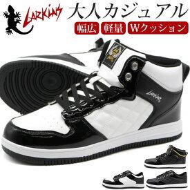 スニーカー メンズ 靴 ハイカット 白 黒 ホワイト ブラック 軽量 軽い 幅広 3E キルティング ラーキンス LARKINS L-6692