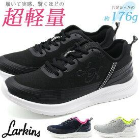 スニーカー レディース 靴 黒 ブラック ネイビー グレー 軽量 軽い ランニング ジム 低反発 ラーキンス LARKINS L-7051