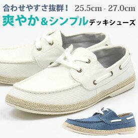 スニーカー メンズ 25.5-27.0cm 靴 男性 デッキシューズ ロベック Lobec JMC-5036 シンプル 軽量 軽い 疲れにくい 履きやすい 春 夏 ライト デニム ホワイト