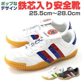 安全靴 セーフティシューズ メンズ 76Lubricants 76-177-01/02/03 母の日