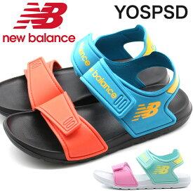 ニューバランス サンダル キッズ 子供 靴 スポーツ 黒 ネイビー ピンク レッド 速乾性 軽量 軽い new balance YOSPSD