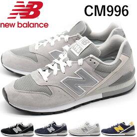 ニューバランス New Balance CM996 スニーカー メンズ 靴 黒 白 グレー ブラック ホワイト ネイビー シンプル 定番