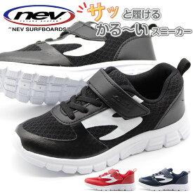 スニーカー キッズ 子供 靴 黒 ブラック 軽量 軽い 通気性 シンプル ベルクロ NEV SURF nev-373 【平日3〜5日以内に発送】