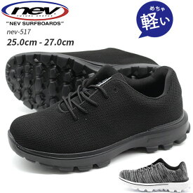スニーカー メンズ 靴 黒 ブラック グレー 滑りにくい 防滑 屈曲性 柔らかい 軽量 軽い NEV SURF nev-517
