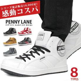 スニーカー メンズ ハイカット 靴 白 黒 赤 茶 ホワイト ブラック ネイビー ダンス ワイズ 3E 幅広 ボリューム 高校生 おしゃれ 人気 PENNY LANE 9907 JAYKICKS JK1192 ペニーレイン ジェイキックス