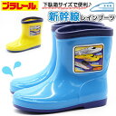 プラレール レインブーツ キッズ 子供 ジュニア 長靴 電車 新幹線 黄 青 かがやき ドクターイエロー N700A PLARAIL 16…