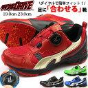 ダイヤルドライブ スニーカー キッズ ジュニア 子供 靴 ダイヤル式 シューズ 男の子 ダイヤルDRIVE R47121-99 黒 赤 …
