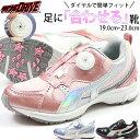 【送料無料】 スニーカー 子供 キッズ ジュニア 19.0-23.0cm 靴 女の子 ローカット ダイヤルDRIVE R47122-99 ダイヤル…