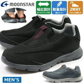 スニーカー メンズ 靴 スリッポン 黒 ブラック グレー 幅広 ワイズ 4E 軽量 軽い 屈曲 抗菌 防臭 2way ムーンスター サプリスト MoonStar SPLT M180