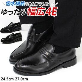 【送料無料】 ビジネス メンズ 24.5-27.0cm 革靴 男性 紳士 シューズ スタークレスト STAR CREST JB022 JB24 JB025 ローファー スリッポン 幅広 ワイズ 4E 撥水 雨 Uチップ 履きやすい 平日3〜5日以内に発送