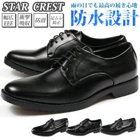 ビジネスシューズ メンズ 革靴 防水 雨の日 ワイズ 3E 幅広 ストレートチップ プレーン ローファー STAR CREST JB60