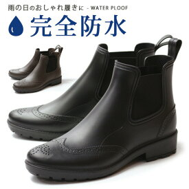 レインブーツ メンズ 長靴 黒 茶 ブラック ダークブラウン 完全防水 ビジネス シューズ サイドゴアブーツ Trackers-MATE TR-744