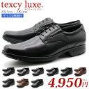 テクシーリュクス texcy luxe ビジネスシューズ 革靴 本革 メンズ 幅広 3E ブラック ブラウン 幅広 3E 軽量 冬 秋 母…