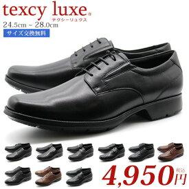 テクシーリュクス texcy luxe ビジネスシューズ 革靴 本革 メンズ 幅広 3E ブラック ブラウン 幅広 3E 軽量 冬 秋 父の日