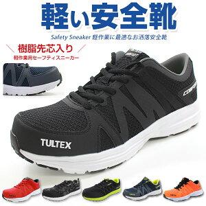 安全靴 レディース 23.0-28.0cm 靴 女性 ローカット タルテックス TULTEX 51649 51653 セーフティーシューズ スニーカー クッション 樹脂製先芯 作業靴 軽作業 ワークシューズ おしゃれ シンプル 軽い