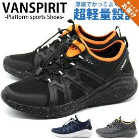 スニーカー メンズ 靴 スリッポン 黒 ブラック ネイビー グレー 軽量 軽い 厚底 屈曲 疲れない VANSPIRIT VR-3120 【5営業日以内に発送】