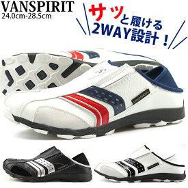 スニーカー スリッポン サンダル メンズ 靴 VANSPIRIT VR-7261