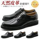 ビジネスシューズ メンズ 本革 革靴 幅広 3E ウォーキング ウォーカーズメイト WALKERS-MATE MW-6500 6600 6700 6800