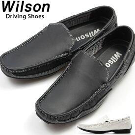 ドライビングシューズ メンズ 黒 白 ブラック ホワイト 軽量 軽い スリッポン おしゃれ 靴 Wilson 8801