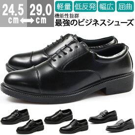 ビジネスシューズ メンズ 革靴 軽量 軽い 幅広 4E 疲れにくい 内羽 外羽 ローファー Uチップ シングルモンク ウィルソン Wilson 81 82 83 84 85
