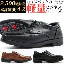 ビジネス シューズ メンズ 靴 黒 ブラック ローファー 幅広 4E 軽量 軽い 防滑 ウィルソン Wilson 1601