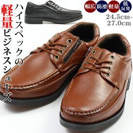 【送料無料】ビジネス シューズ メンズ 24.5-27.0cm 靴 男性 Wilson 1601 ウィルソン 低反発インソール 軽量 軽い 幅広 防滑ソール ジップ付き 4E 幅広設計 極厚インソール