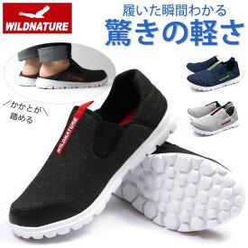 スニーカー メンズ 靴 スリッポン 黒 紺 灰 ブラック ネイビー グレー 軽量 軽い サイドゴア かかとが踏める 2way WILD NATURE 1240
