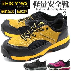 安全靴 メンズ 靴 セーフティーシューズ カーキ パープル キャメル 樹脂先芯 軽量 軽い 幅広 ワイズ 3E 屈曲 反射 テクシーワークス TEXCY WX WX-0006 【5営業日以内に発送】 母の日