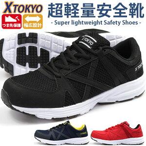 安全靴 メンズ 靴 セーフティーシューズ 黒 紺 赤 ブラック ネイビー レッド 先芯 軽量 軽い 幅広 ワイズ 3E XTOKYO 5959 母の日