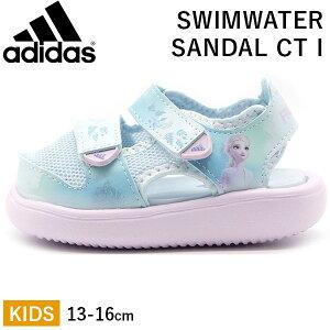 アディダス サンダル キッズ 子供 靴 アクアシューズ 青 ブルー ディズニー アナと雪の女王 アナ エルサ Disney 人気 adidas SWIMWATER SANDAL CT I FY8148