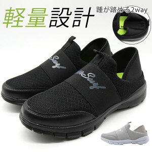 スニーカー メンズ 靴 黒 ブラック灰色 グレー 軽量 軽い 外せるインソール 通勤 通学 屈曲性 2way 外せるインソール ベアサーフ Bear Surf BS1034