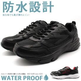 スニーカー メンズ 靴 黒 ブラック 防水 軽量 軽い 通気 防滑 シンプル 仕事 通勤 通学 学校 メッシュ 雨 幅広 3E NEV SURF nev-1020