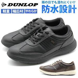 ダンロップ スニーカー メンズ 靴 黒 茶 軽量 軽い ワイズ 4E 疲れない 防水 DUNLOP OF001 平日3〜5日以内に発送