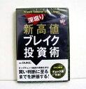 『DVD 深堀り 新高値ブレイク投資術』講師:DUKE。
