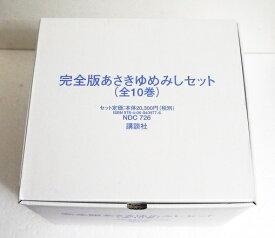 『あさきゆめみし 完全版コミック 全10巻 完結セット』大和和紀:著