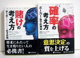 『確率の考え方&賭けの考え方 2冊セット』