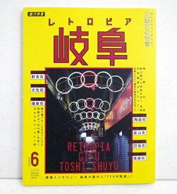 『八画文化会館vol.6 特集:レトロピア 岐阜』