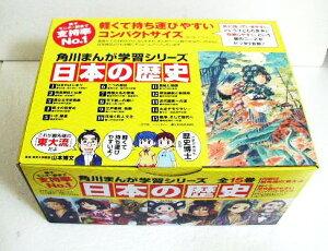 角川まんが学習シリーズ「日本の歴史 全15巻セット」