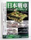 「日本戦車データベース」