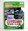 『長谷川迷人のエアブラシ・マスター DVD』