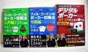 『フィル・ゴードンのポーカー攻略法 入門編&実践編、デジタルポーカー:3冊セット』
