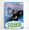『長谷川迷人の飛行機モデル・マスターDVD』