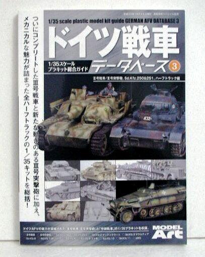『ドイツ戦車データベース3 「3号戦車/3号突撃砲 Sd.Kfz.251&250 & ハーフトラック編」』